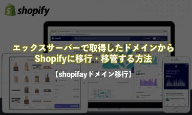 意外と簡単?エックスサーバーで取得したドメインからShopifyに移行・移管する方法【shopifayドメイン移行】