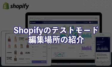 案外わかりづらい!shopifyのテストモード設定場所の紹介