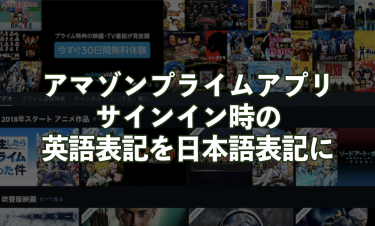 【完全解決】アマゾンプライムビデオのサインイン時の英語表記を日本語表記にする