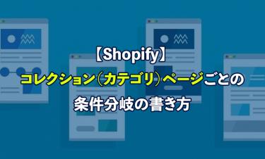【Shopify】コレクション(カテゴリ)ページごとの条件分岐の書き方