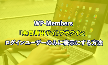 【WordPress】WP-Members 「会員専用サイトプラグイン」 ログインユーザーのみに表示にする方法
