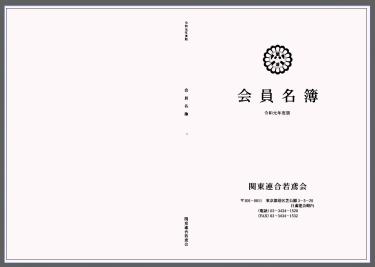 【制作実績】関東連合若鳶会様の会員名簿を製作いたしました。
