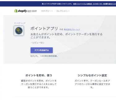 【Shopify】[株式会社ジョーレン]提供のポイントアプリCSVインポート方法
