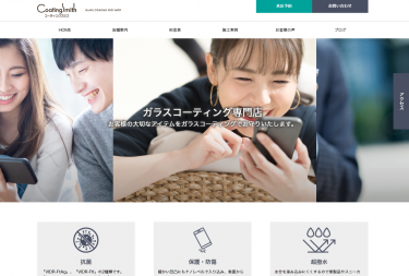 【制作実績】コーティングスミス渋谷原宿店様のホームページを製作いたしました