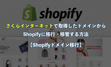さくらインターネットで取得したドメインからShopifyに移行・移管する方法【shopifayドメイン移行】