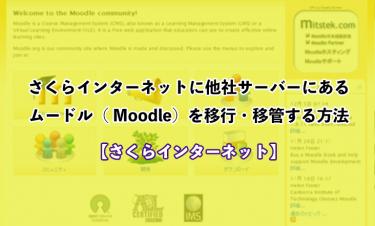 さくらインターネットに他社サーバーにあるムードル( Moodle)を移行・移管する方法