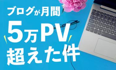 ブログが月間5万PV超えた件。