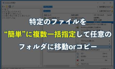 特定のファイルを簡単に複数一括指定して任意のフォルダに移動orコピー